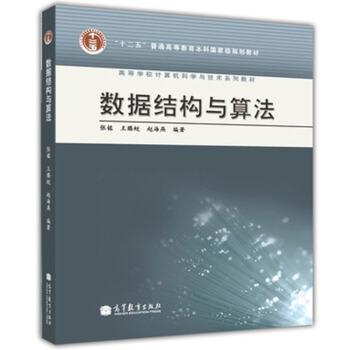 正版包邮 数据结构与算法 张铭 王腾蛟 赵海燕 高等教育出版社 pdf epub mobi 下载