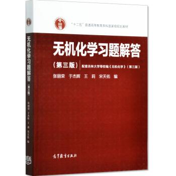 包邮现货 无机化学习题解答 第三版3版 张丽荣 于杰辉 高等教育出版社 十二五本科