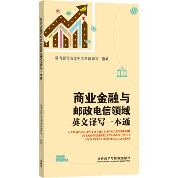 商业金融与邮政电信领域英文译写一本通 pdf epub mobi 下载