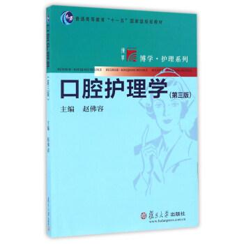 口腔护理学(第三版)/博学·护理系列 pdf epub mobi 下载