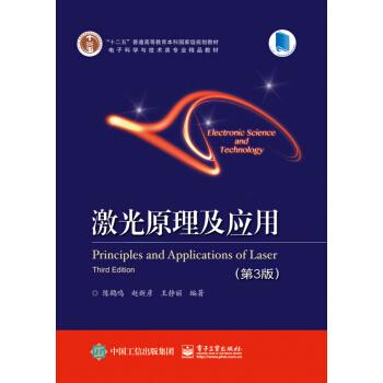 激光原理及应用(第3版) pdf epub mobi 下载