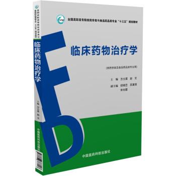 临床药物治疗学(供药学类及食品药品类专业用) pdf epub mobi 下载