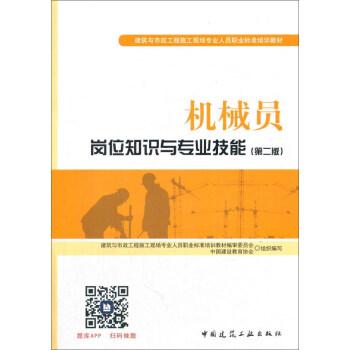 建筑八大员考试教材 机械员岗位知识与专业技能(第二版) pdf epub mobi 下载