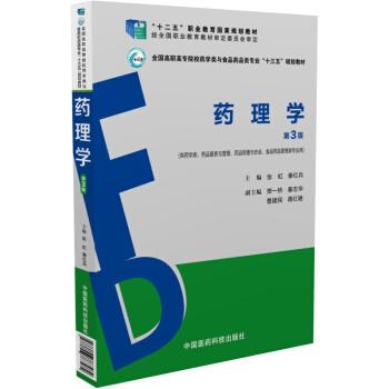 药理学(第3版) pdf epub mobi 下载