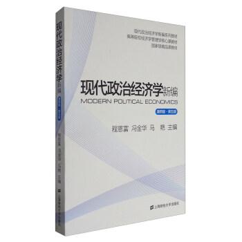现代政治经济学新编(通用版 第5版) [Modern Political Economics] pdf epub mobi 下载