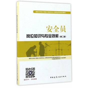建筑八大员考试教材 安全员岗位知识与专业技能(第二版) pdf epub mobi 下载