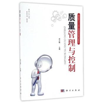 """质量管理与控制/高等教育""""十三五""""规划课程改革创新教材 pdf epub mobi 下载"""
