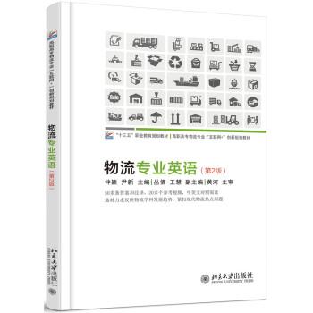 物流专业英语(第2版) pdf epub mobi 下载