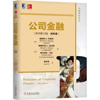 公司金融(原书第12版)(进阶篇) pdf epub mobi 下载