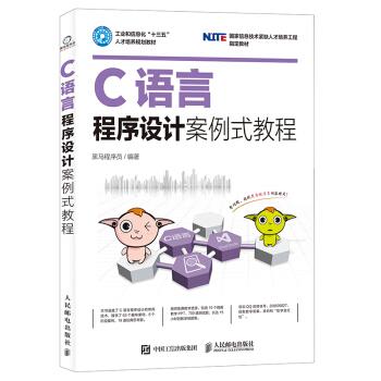 C语言程序设计案例式教程 pdf epub mobi 下载