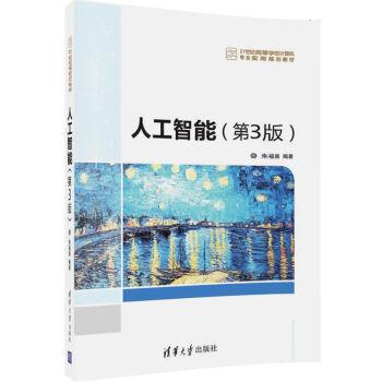 人工智能(第3版)/21世纪高等学校计算机专业实用规划教材 pdf epub mobi 下载