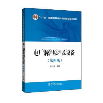 电厂锅炉原理及设备(第四版) pdf epub mobi 下载