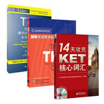 TKT剑桥英语教学能力认证考试教程+全真模拟试题+14天攻克KET核心词汇(含CD) pdf epub mobi 下载