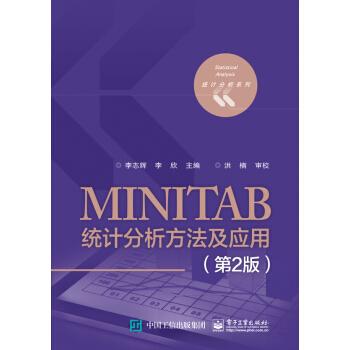 MINITAB统计分析方法及应用(第2版) pdf epub mobi 下载