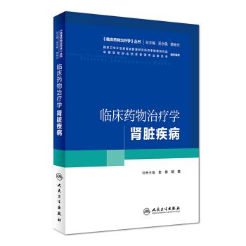 临床药物治疗学:肾脏疾病(培训教材) pdf epub mobi 下载