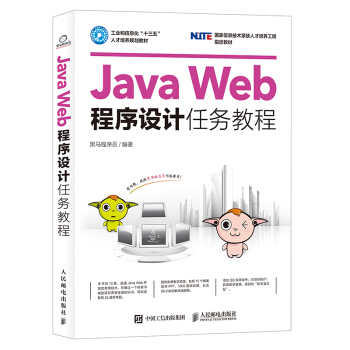 Java Web程序设计任务教程 pdf epub mobi 下载