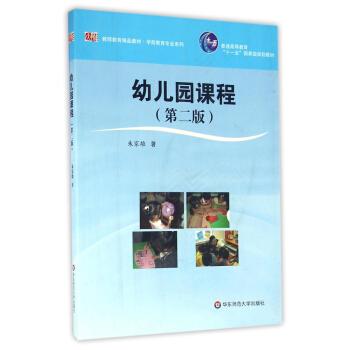 幼儿园课程(第二版) pdf epub mobi 下载