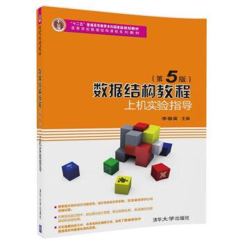 数据结构教程(第5版)上机实验指导(高等学校数据结构课程系列教材) pdf epub mobi 下载