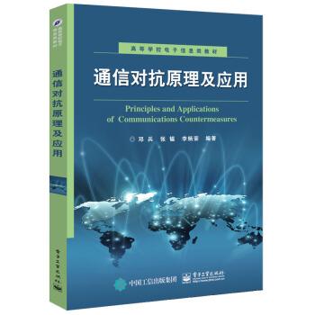 通信对抗原理及应用 pdf epub mobi 下载