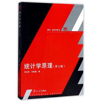 博学·经济学系列:统计学原理(第7版) pdf epub mobi 下载