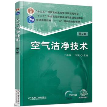 空气洁净技术(第2版) pdf epub mobi 下载