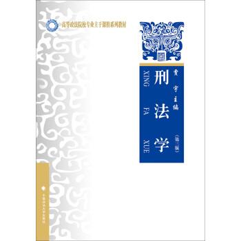 刑法学(第三版) pdf epub mobi 下载