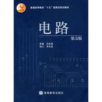 二手正版电路(第5版) 邱关源,罗先觉 高等教育出版社 pdf epub mobi 下载