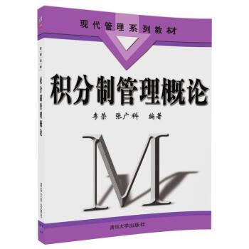 积分制管理概论/现代管理系列教材