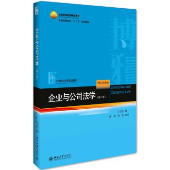 企业与公司法学(第八版) pdf epub mobi 下载