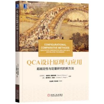 华章教材经典译丛 QCA设计原理与应用:超越定性与定量研究的新方法 [Configurational Comparative Methods:Qualitative Comparative Analy