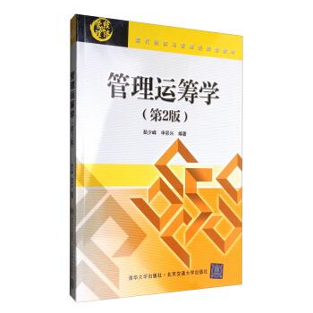 管理运筹学(第2版)/现代经济与管理类规划教材 pdf epub mobi 下载