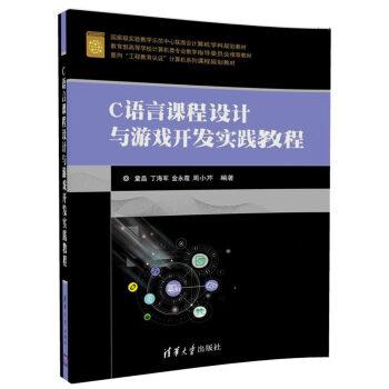 """C语言课程设计与游戏开发实践教程(面向""""工程教育认证""""计算机系列课程规划教材) pdf epub mobi 下载"""