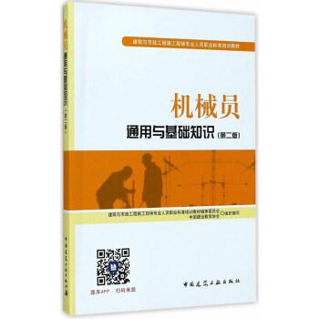 建筑八大员考试教材 机械员通用与基础知识(第二版) pdf epub mobi 下载