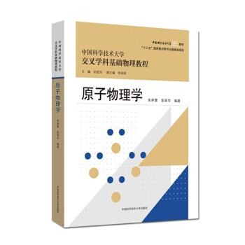 原子物理学 pdf epub mobi 下载