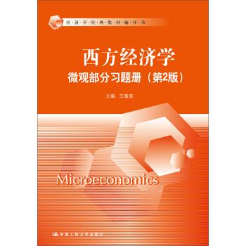 西方经济学·微观部分习题册(第2版)/经济学经典教材辅导书 pdf epub mobi 下载