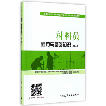 建筑八大员考试教材 材料员通用与基础知识(第二版) pdf epub mobi 下载