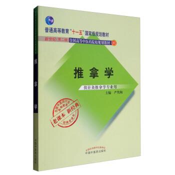 全国中医药行业高等教育经典老课本:推拿学(供针灸推拿学专业用) pdf epub mobi 下载