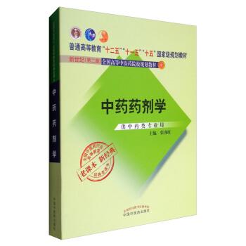 全国中医药行业高等教育经典老课本:中药药剂学(供中药类专业用) pdf epub mobi 下载