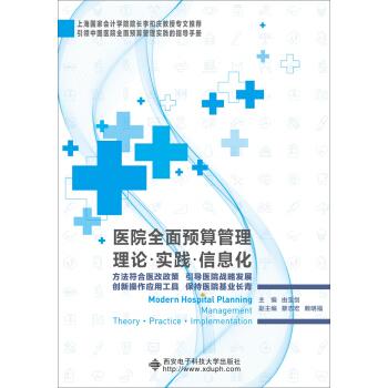 医院全面预算管理理论·实践·信息化 pdf epub mobi 下载