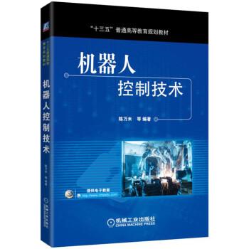 机器人控制技术 pdf epub mobi 下载