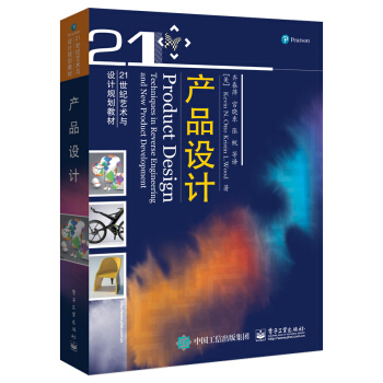 产品设计 [Product Design: Techniques in Reverse Engineering ] pdf epub mobi 下载