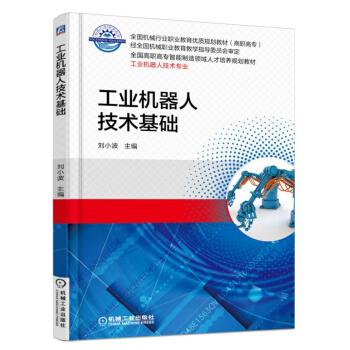 工业机器人技术基础 pdf epub mobi 下载