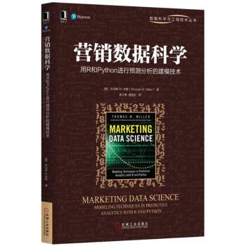 营销数据科学:用R和Python进行预测分析的建模技术 pdf epub mobi 下载