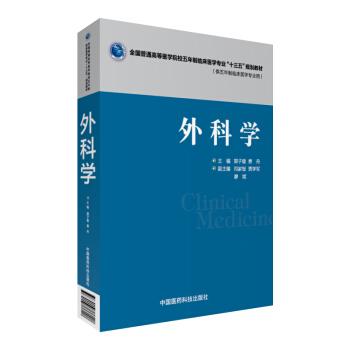 外科学 pdf epub mobi 下载
