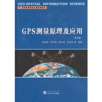 GPS测量原理及应用(第四版) pdf epub mobi 下载