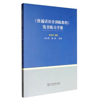 《普通话语音训练教程》发音练习手册(附光盘) pdf epub mobi 下载