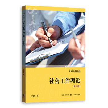 社会工作理论(第二版) pdf epub mobi 下载