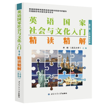英语国家社会与文化入门(第3版)精读精解(上下册合订本) pdf epub mobi 下载