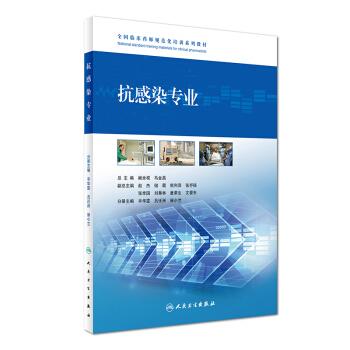 抗感染专业/全国临床药师规范化培训系列教材 pdf epub mobi 下载