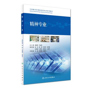 精神专业/全国临床药师规范化培训系列教材 pdf epub mobi 下载